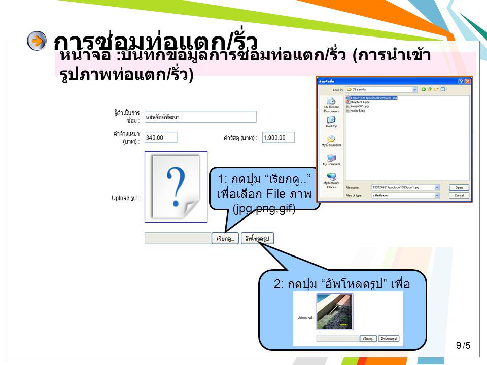 รายงานซ่อมท่อแตก / รั่ว รายงานการซ่อมท่อแตก / รั่ว ( ขนาด 3/4, 1/2, 1, 2 นิ้ว ) รายงานภาพการซ่อมท่อแตก / รั่ว ( ขนาด 3/4, 1/2, 1, 2 นิ้ว ) รายงานการซ่อมท่อแตก / รั่ว ( ขนาด 100 และ 100 มม.