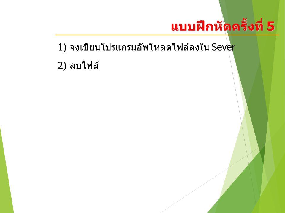 1) จงเขียนโปรแกรมอัพโหลดไฟล์ลงใน Sever 2) ลบไฟล์ แบบฝึกหัดครั้งที่ 5