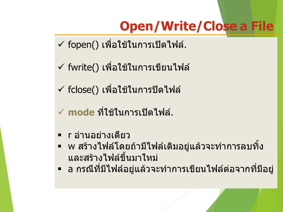 File Open/Close Syntax Syntax fopen(filename, mode); fwrite(filename,text); fclose(object);