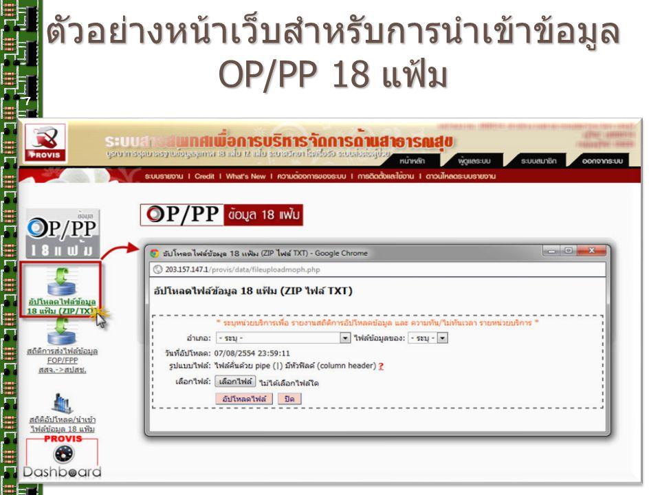 ตัวอย่างหน้าเว็บสำหรับการนำเข้าข้อมูล OP/PP 18 แฟ้ม 7