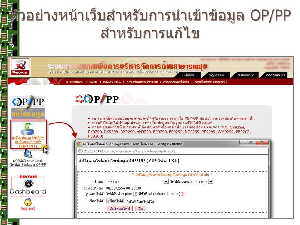 ตัวอย่างหน้าเว็บสำหรับการนำเข้าข้อมูล OP/PP สำหรับการแก้ไข 9