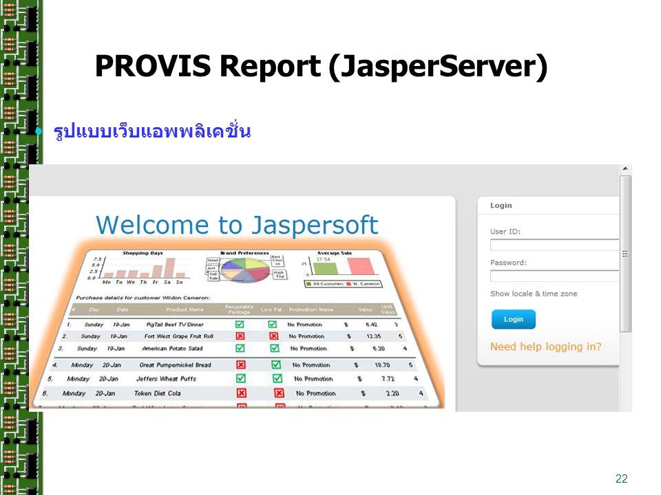 รูปแบบเว็บแอพพลิเคชั่น 22 PROVIS Report (JasperServer)