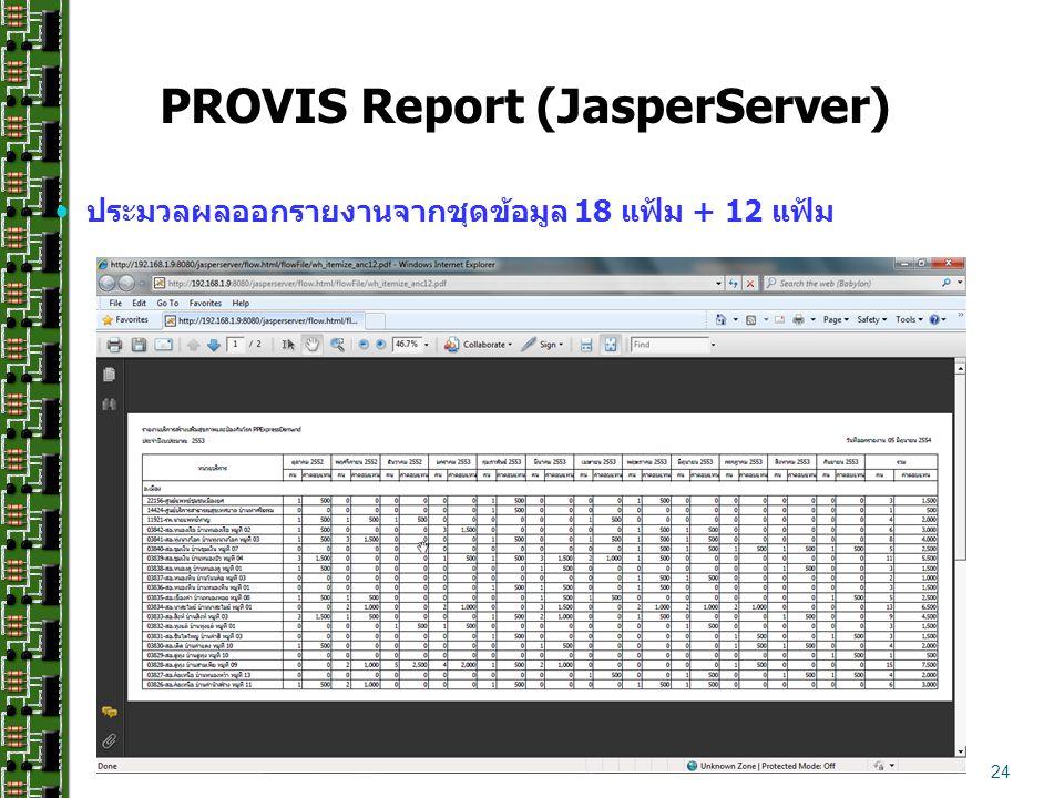 ประมวลผลออกรายงานจากชุดข้อมูล 18 แฟ้ม + 12 แฟ้ม 24 PROVIS Report (JasperServer)