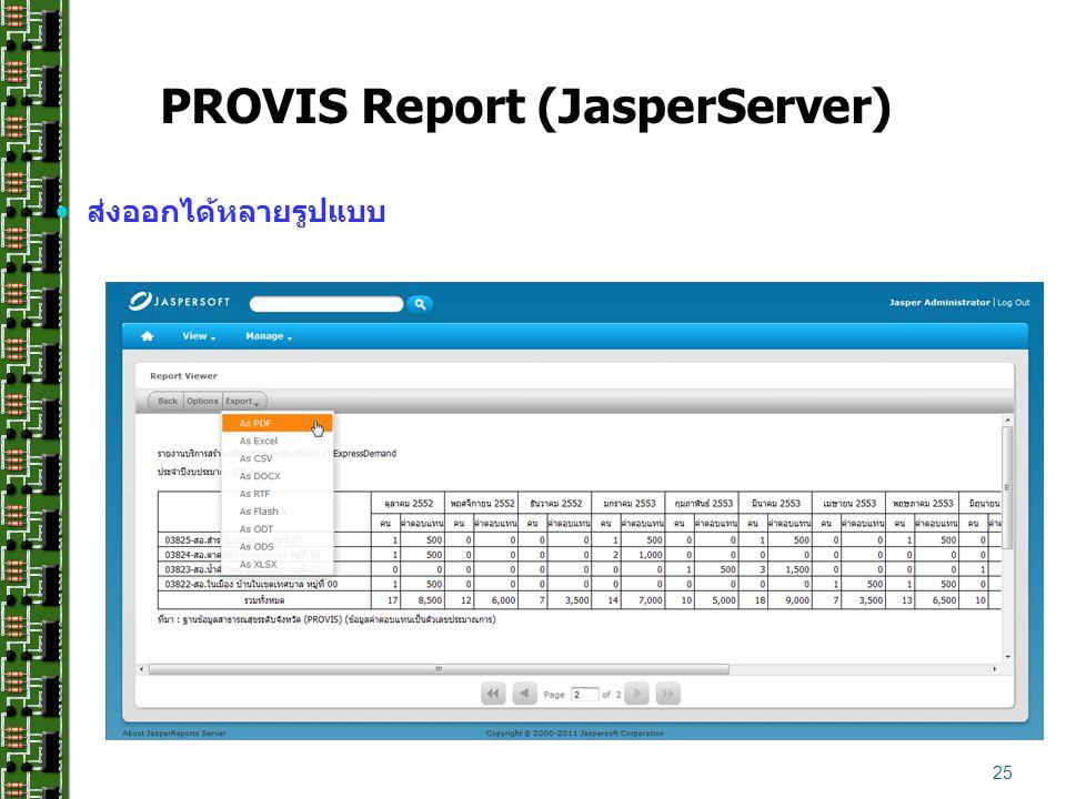 ส่งออกได้หลายรูปแบบ 25 PROVIS Report (JasperServer)