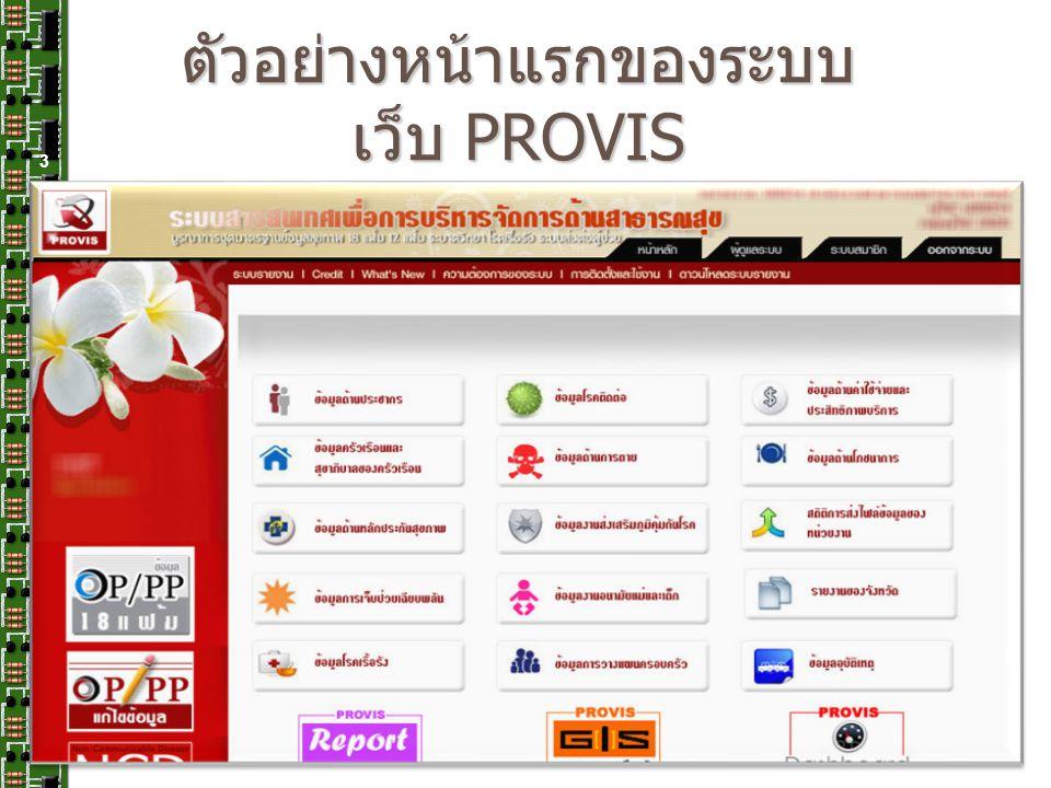 ส่วนดำเนินการหลักของระบบ เว็บ PROVIS 4 1.การนำเข้าข้อมูล OP/PP 18 แฟ้ม 2.