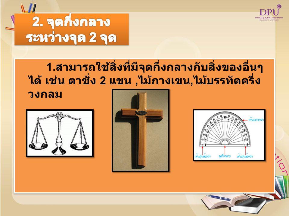 2. ใช้ในการคำนวณหาค่าในการเรียนรายวิชา ต่างๆ เช่น คณิตศาสตร์, ฟิสิกส์, สังคม เป็นต้น