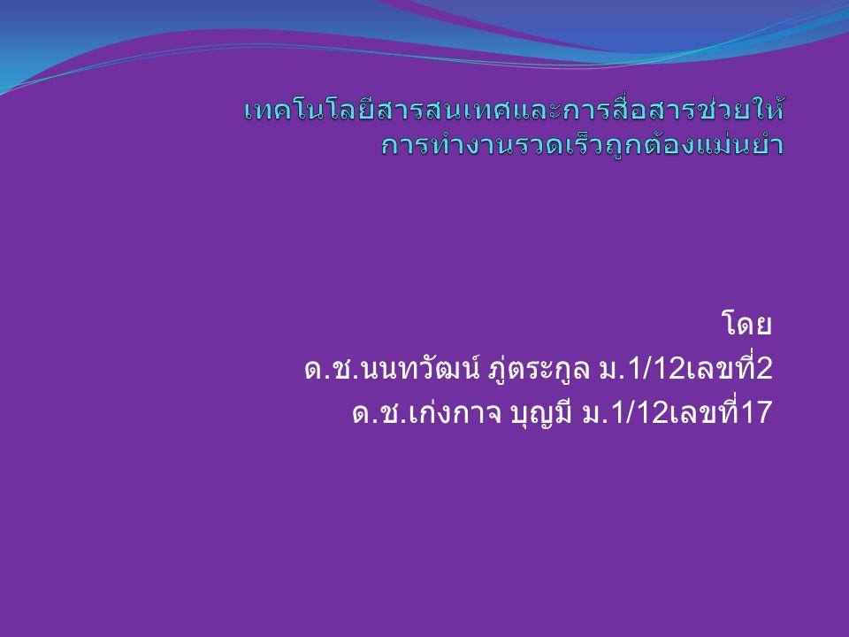 โดย ด. ช. นนทวัฒน์ ภู่ตระกูล ม.1/12 เลขที่ 2 ด. ช. เก่งกาจ บุญมี ม.1/12 เลขที่ 17
