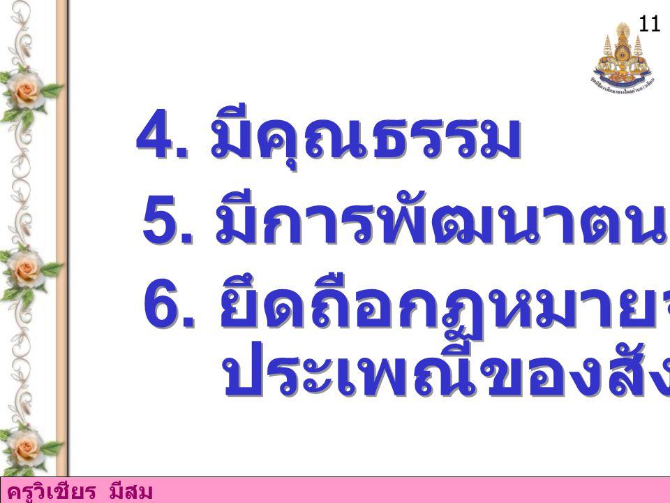 10 การกำหนดเป้าหมายของชีวิต การกำหนดเป้าหมายของชีวิต 1.