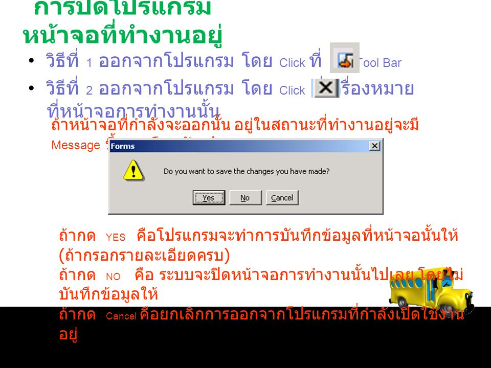 การปิดโปรแกรม หน้าจอที่ทำงานอยู่ วิธีที่ 1 ออกจากโปรแกรม โดย Click ที่ Icon Tool Bar วิธีที่ 2 ออกจากโปรแกรม โดย Click ที่เครื่องหมาย ที่หน้าจอการทำงา