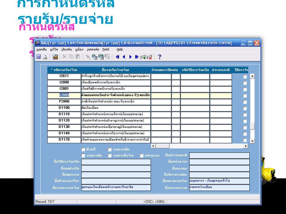 กำหนดรหัส รายรับ - รายจ่าย การกำหนดรหัส รายรับ / รายจ่าย