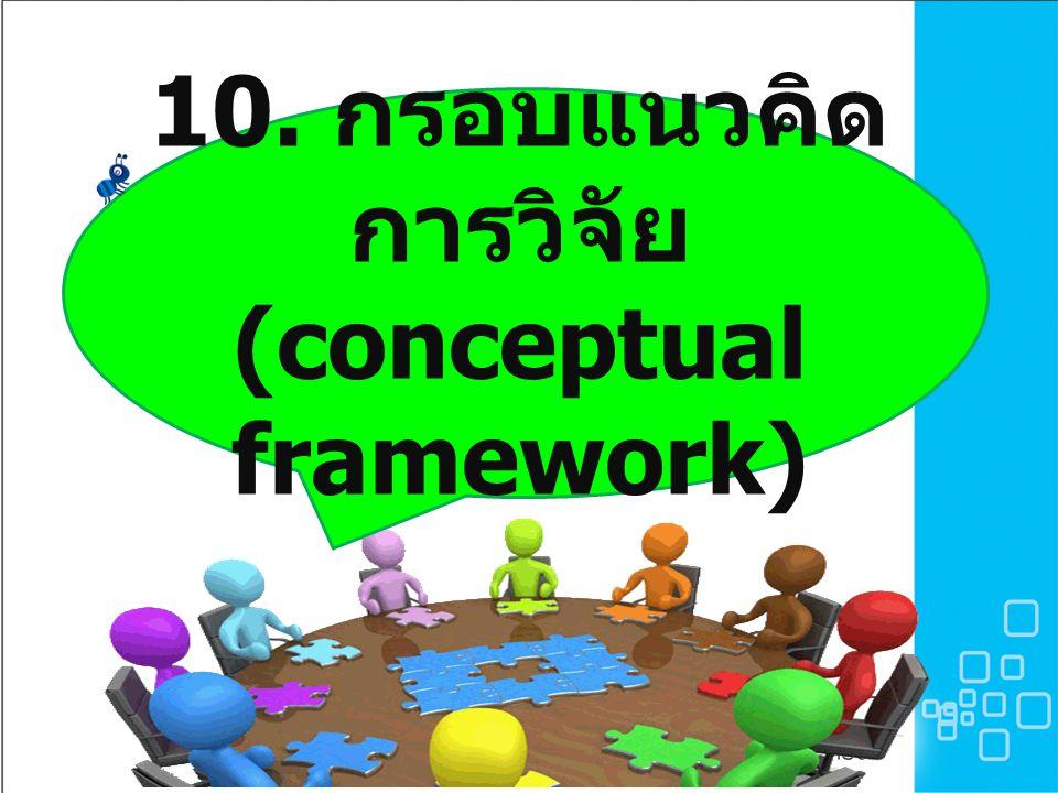 10. กรอบแนวคิด การวิจัย (conceptual framework)