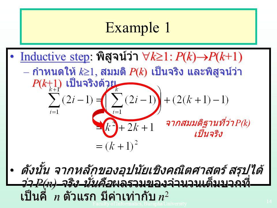 """Faculty of Informatics, Burapha University 13 Example 1 จงพิสูจน์ว่า  n  1 P(n) โดยที่ P(n) = """" ผลรวมของจำนวนเต็มบวกที่เป็นคี่ n ตัวแรก มีค่าเท่ากับ"""