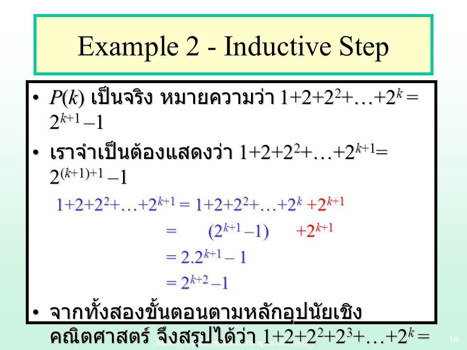 Faculty of Informatics, Burapha University 15 Example 2 จงแสดงว่า สำหรับ n ทุกจำนวนซึ่งเป็นจำนวน เต็มที่มีค่าไม่เป็นลบ จงแสดงว่า สำหรับ n ทุกจำนวนซึ่ง