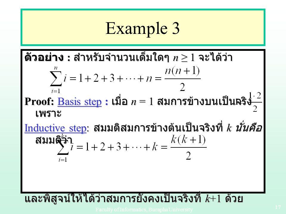 Faculty of Informatics, Burapha University 16 Example 2 - Inductive Step P(k) เป็นจริง หมายความว่า 1+2+2 2 +…+2 k = 2 k+1 –1P(k) เป็นจริง หมายความว่า