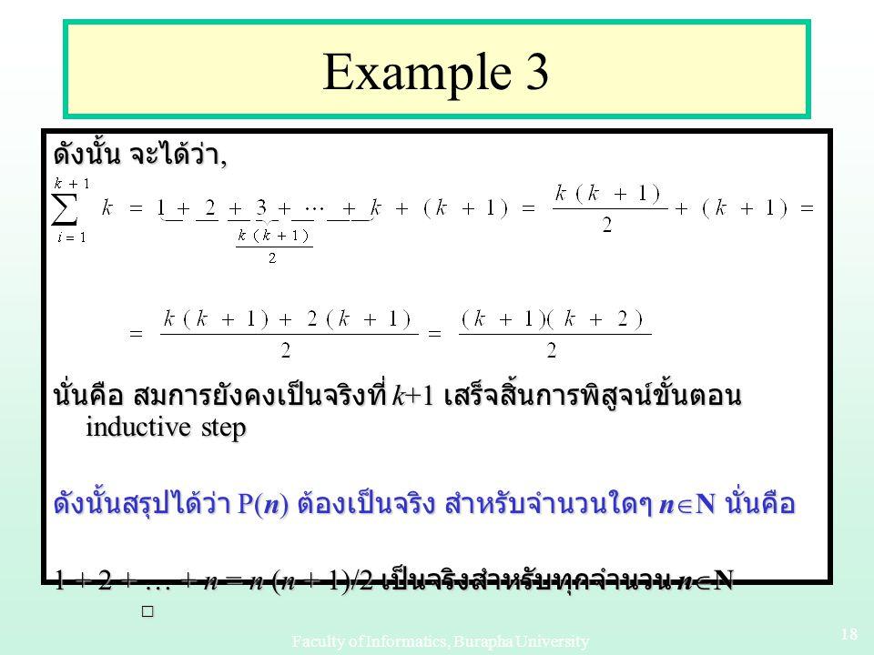 Faculty of Informatics, Burapha University 17 Example 3 ตัวอย่าง : สำหรับจำนวนเต็มใดๆ n ≥ 1 จะได้ว่า Proof: Basis step : เมื่อ n = 1 สมการข้างบนเป็นจร