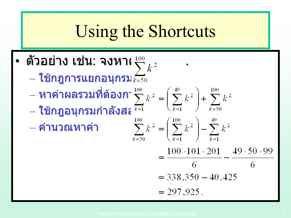Faculty of Informatics, Burapha University 88 Some Shortcut Expressions อนุกรมเรขาคณิต (Geometric series) กฎของออยเลอร์ (Euler's trick) อนุกรมกำลังสอง