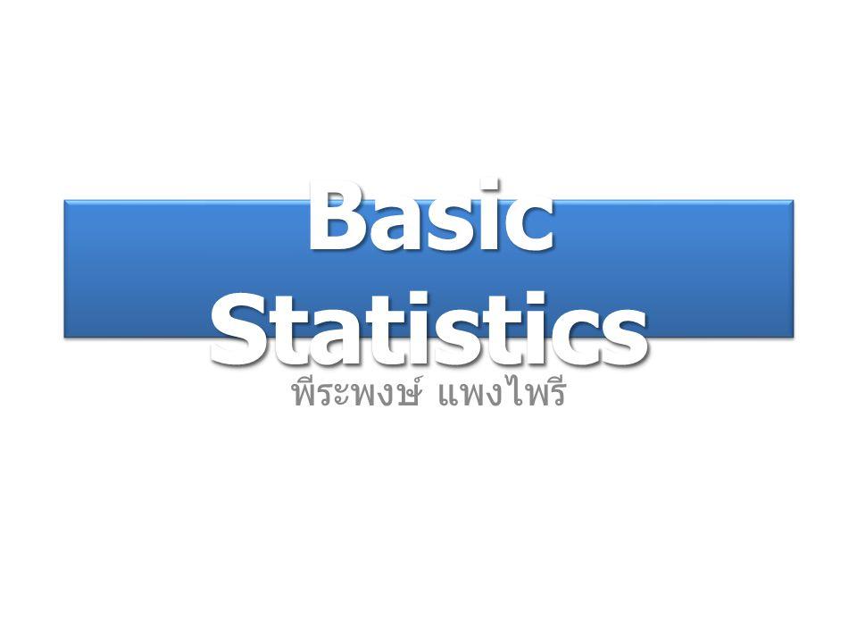 Basic Statistics พีระพงษ์ แพงไพรี