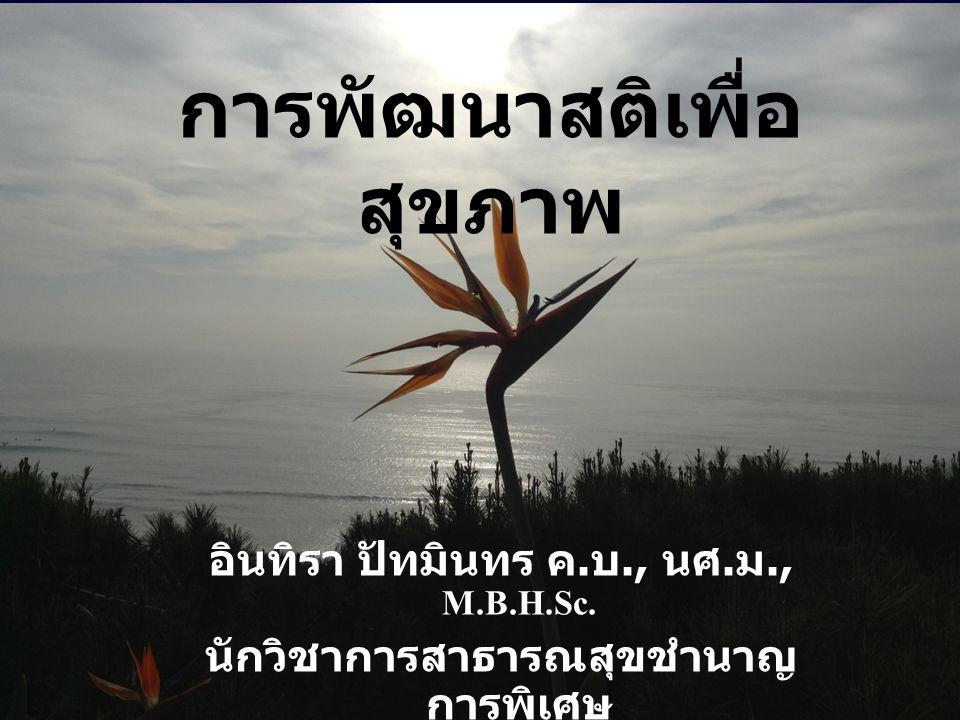 การพัฒนาสติเพื่อ สุขภาพ อินทิรา ปัทมินทร ค.บ., นศ.