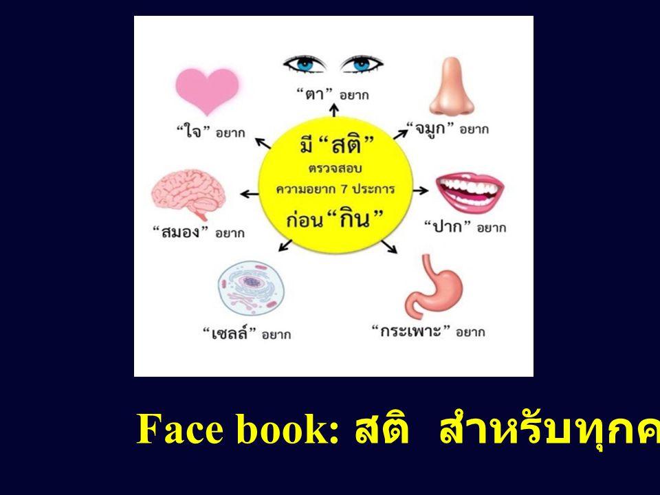 Face book: สติ สำหรับทุกคน