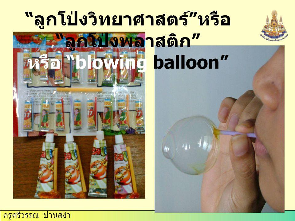 ครูศรีวรรณ ปานสง่า ลูกโป่งวิทยาศาสตร์ หรือ ลูกโป่งพลาสติก หรือ blowing balloon