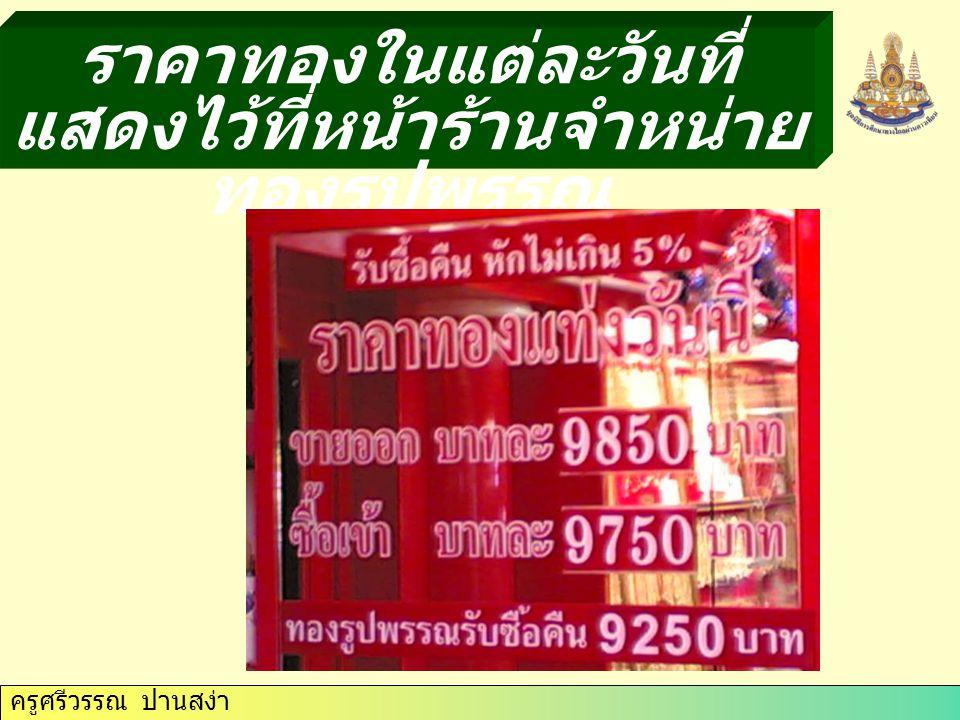 ครูศรีวรรณ ปานสง่า ราคาทองในแต่ละวันที่ แสดงไว้ที่หน้าร้านจำหน่าย ทองรูปพรรณ