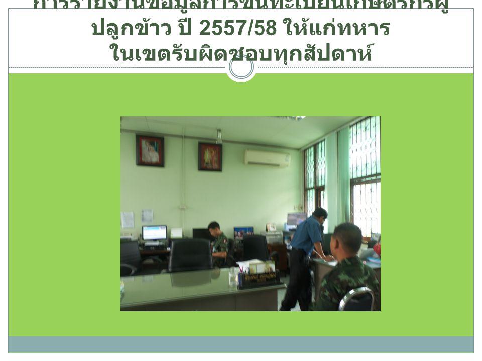 การรายงานข้อมูลการขึ้นทะเบียนเกษตรกรผู้ ปลูกข้าว ปี 2557/58 ให้แก่ทหาร ในเขตรับผิดชอบทุกสัปดาห์