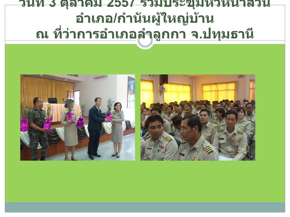 วันที่ 3 ตุลาคม 2557 ร่วมประชุมหัวหน้าส่วน อำเภอ / กำนันผู้ใหญ่บ้าน ณ ที่ว่าการอำเภอลำลูกกา จ.