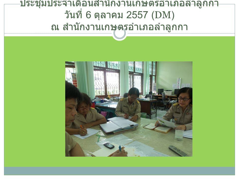 ประชุมประจำเดือนสำนักงานเกษตรอำเภอลำลูกกา วันที่ 6 ตุลาคม 2557 (DM) ณ สำนักงานเกษตรอำเภอลำลูกกา
