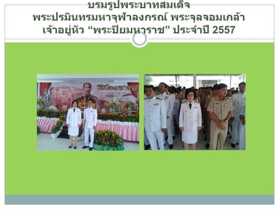 23 ตุลาคม 2557 ร่วมงานพระราชพิธีถวายบังคมพระ บรมรูปพระบาทสมเด็จ พระปรมินทรมหาจุฬาลงกรณ์ พระจุลจอมเกล้า เจ้าอยู่หัว พระปิยมหาราช ประจำปี 2557