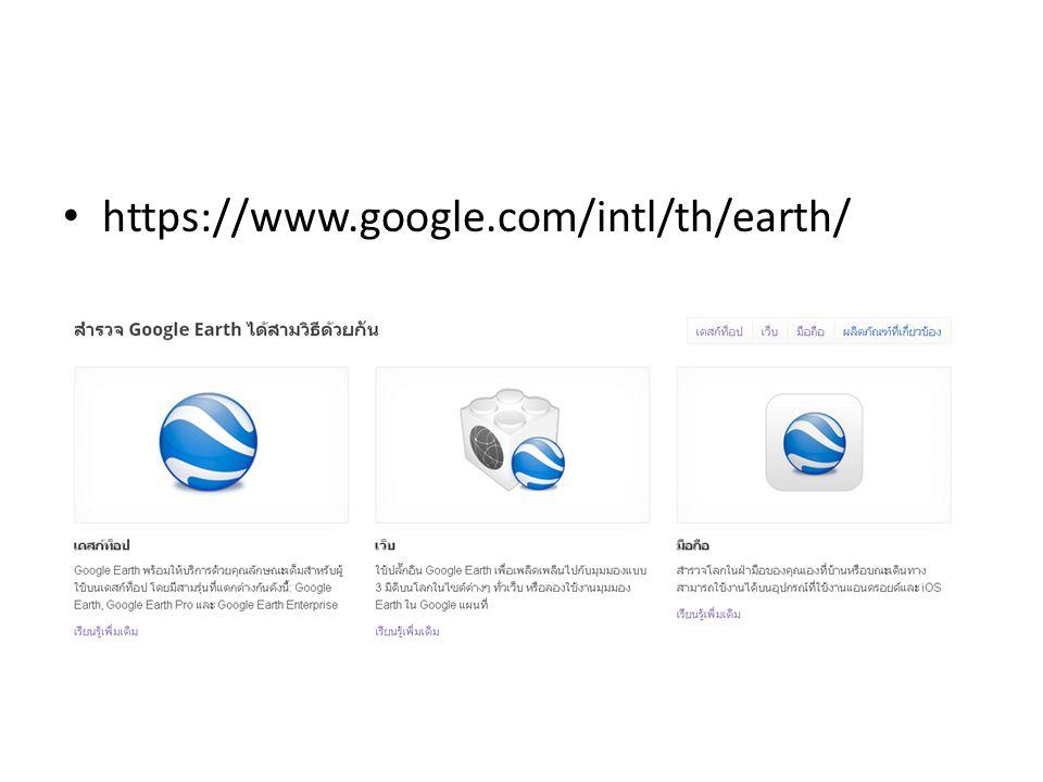 https://www.google.com/intl/th/earth/