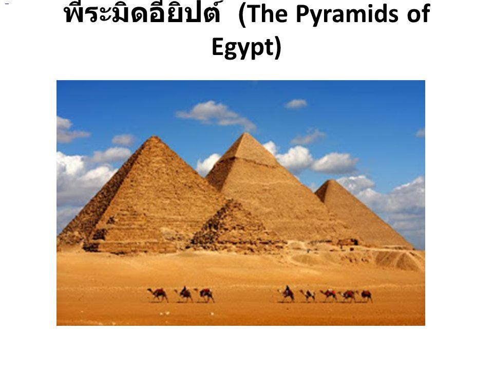 พีระมิดอียิปต์ (The Pyramids of Egypt)