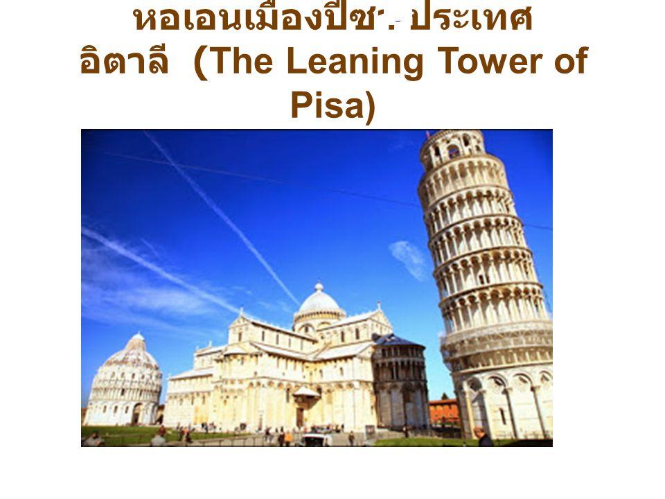 หอเอนเมืองปีซา ประเทศ อิตาลี (The Leaning Tower of Pisa)