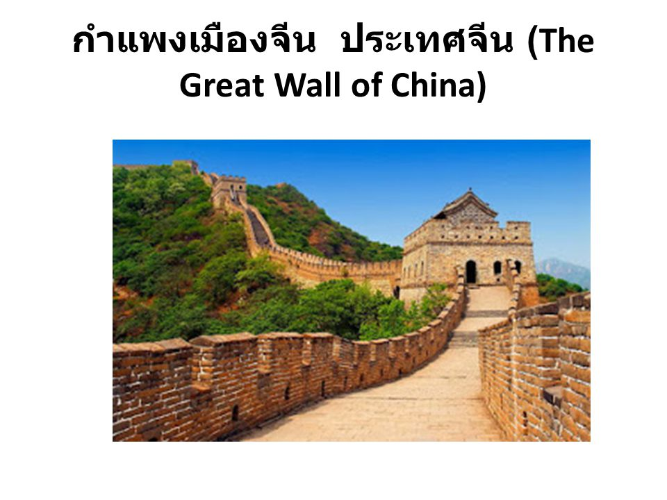 กำแพงเมืองจีน ประเทศจีน (The Great Wall of China)