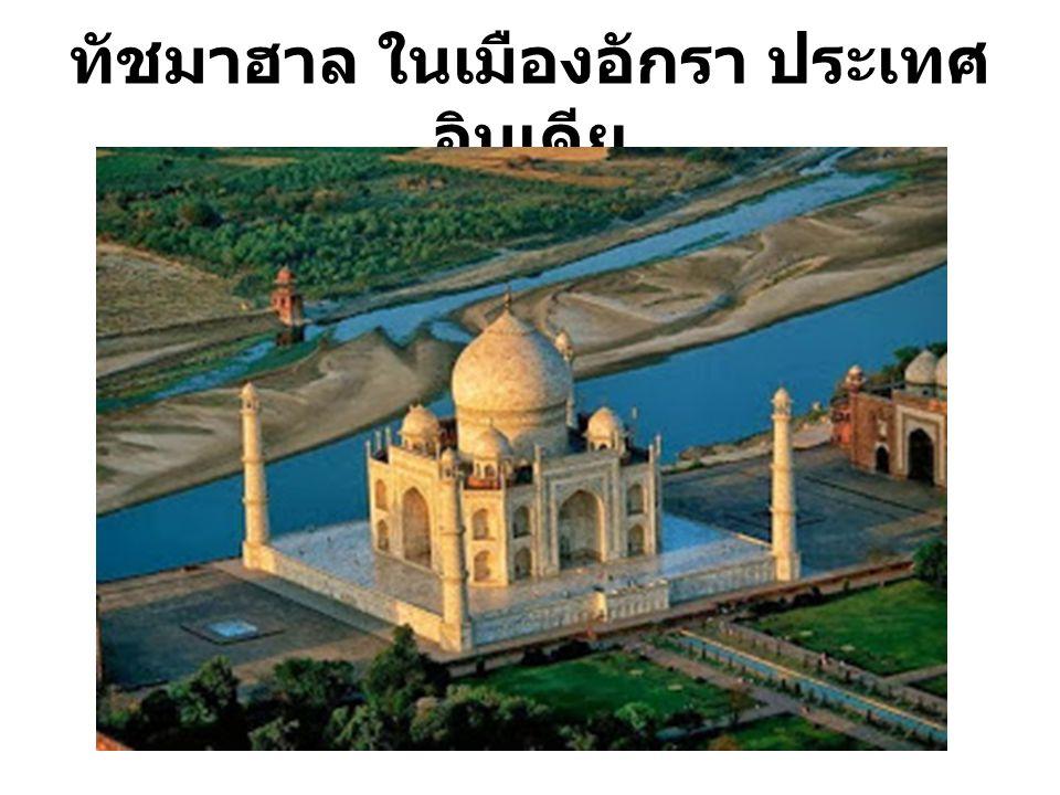 ทัชมาฮาล ในเมืองอักรา ประเทศ อินเดีย