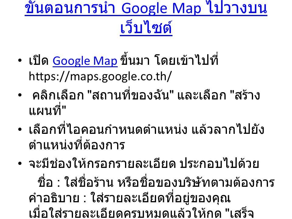 ขั้นตอนการนำ Google Map ไปวางบน เว็บไซต์ เปิด Google Map ขึ้นมา โดยเข้าไปที่ https://maps.google.co.th/Google Map คลิกเลือก