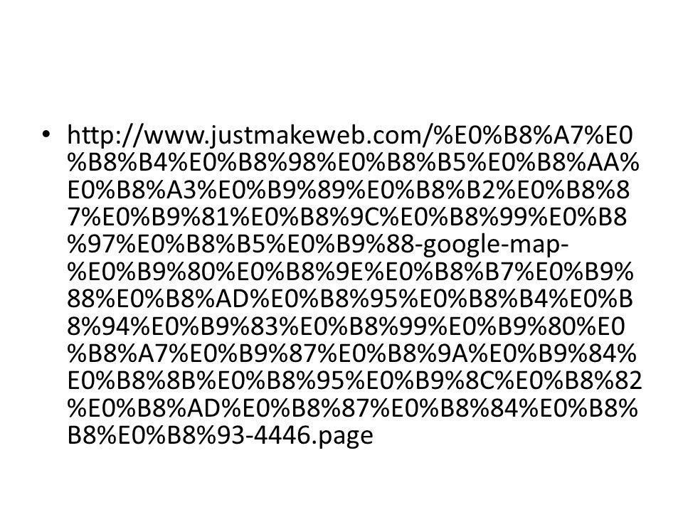 http://www.justmakeweb.com/%E0%B8%A7%E0 %B8%B4%E0%B8%98%E0%B8%B5%E0%B8%AA% E0%B8%A3%E0%B9%89%E0%B8%B2%E0%B8%8 7%E0%B9%81%E0%B8%9C%E0%B8%99%E0%B8 %97%E