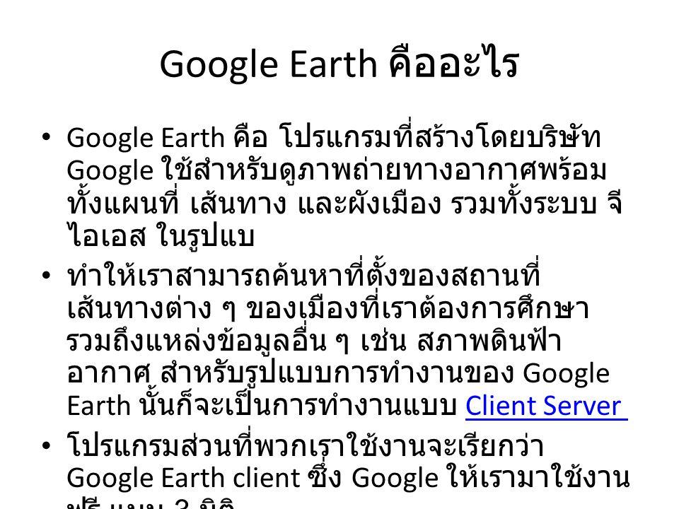 ตัวอย่างผลงานของ Google Earth