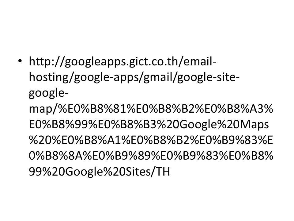 http://googleapps.gict.co.th/email- hosting/google-apps/gmail/google-site- google- map/%E0%B8%81%E0%B8%B2%E0%B8%A3% E0%B8%99%E0%B8%B3%20Google%20Maps