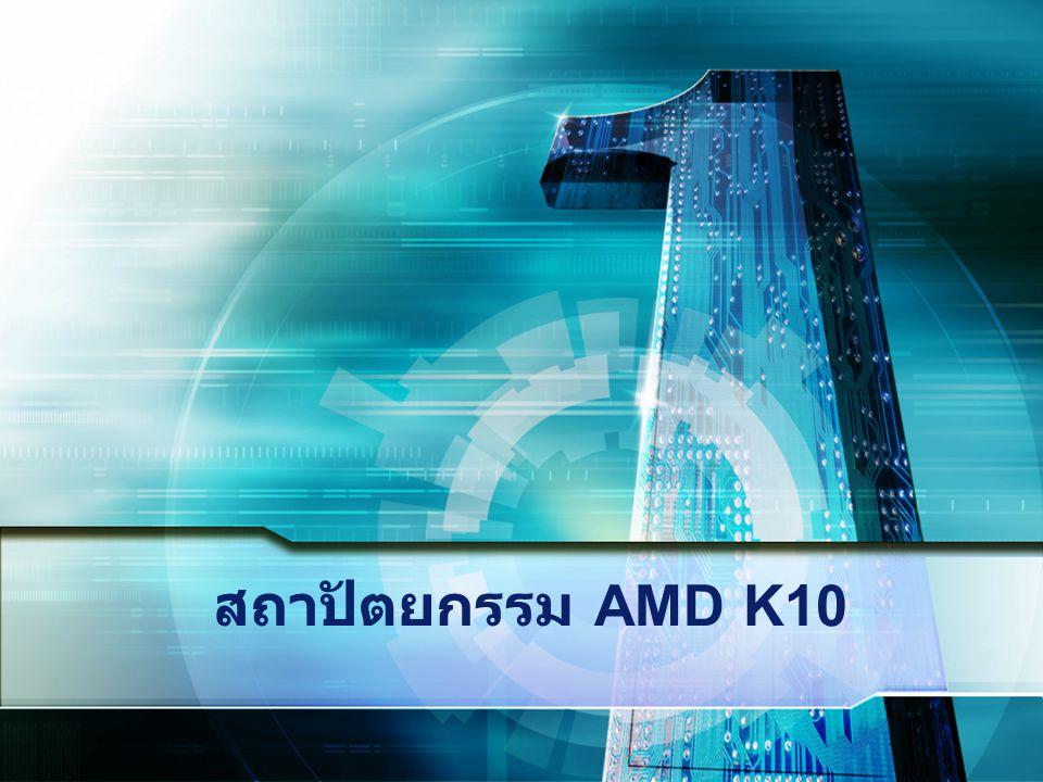 ประวัติ AMD  AMD ก่อตั้ง ค.ศ.