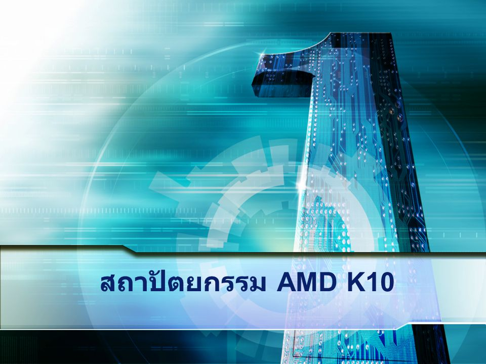 Power Management ใน K10 ก็ได้มีการพัฒนาส่วนของการประหยัดพลังงาน ที่แต่ละคอร์จะมีการทำงานอิสระจากกัน ซึ่งสัญญาณนาฬิกาของแต่ละคอร์จะมีความเร็วที่แตกต่างขึ้น ขึ้นอยู่กับ Work Load ที่เข้ามาในโพรเซสเซอร์ โดยเทคโนโลยีนี้มีชื่อว่า AMD CoolCore รวมทั้งเทคโนโลยีที่อาจจะเคยผ่านตากันแล้วอย่าง Split Power Planes ที่จะเพิ่มประสิทธิภาพในการจัดการพลังงาน ทาง AMD ก็นำมาจับเปลี่ยนชื่อใหม่เป็น AMD Dual Dynamic Power Management ซึ่งเทคโนโลยีนี้จำเป็นที่จะต้องใช้ร่วมกันเมนบอร์ด Socket 1207+ ที่เป็นบอร์ดรุ่นใหม่ ซึ่งจะมาพร้อมเทคโนโลยีตัวนี้ โดยบอร์ด Socket 1207 ธรรมดาที่ออกมาก่อนหน้านี้ จะไม่รองรับ