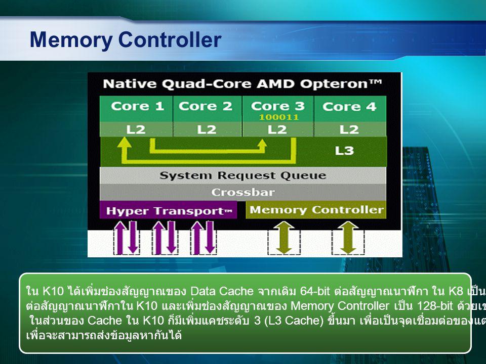 Memory Controller ใน K10 ได้เพิ่มช่องสัญญาณของ Data Cache จากเดิม 64-bit ต่อสัญญาณนาฬิกา ใน K8 เป็น 128-bit ต่อสัญญาณนาฬิกาใน K10 และเพิ่มช่องสัญญาณขอ