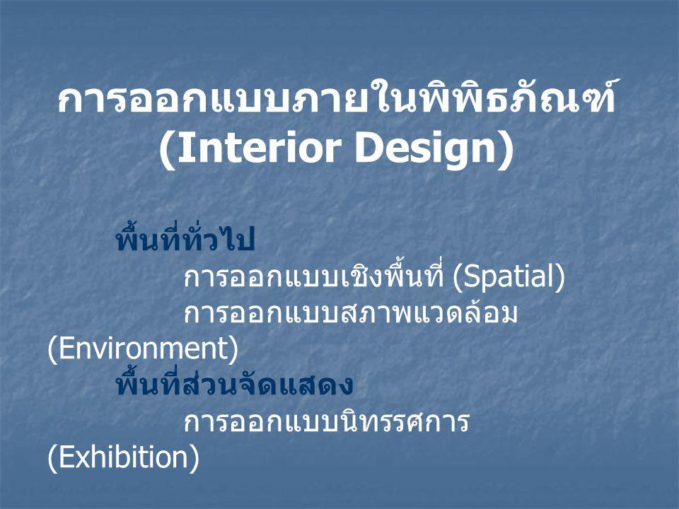 การออกแบบภายในพิพิธภัณฑ์ (Interior Design) พื้นที่ทั่วไป การออกแบบเชิงพื้นที่ (Spatial) การออกแบบสภาพแวดล้อม (Environment) พื้นที่ส่วนจัดแสดง การออกแบบนิทรรศการ (Exhibition)