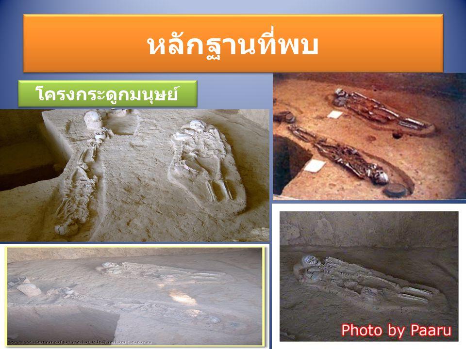หลักฐานที่พบ โครงกระดูกมนุษย์ ยุคหิน