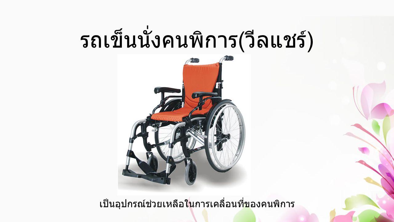 รถเข็นนั่งคนพิการ ( วีลแชร์ ) เป็นอุปกรณ์ช่วยเหลือในการเคลื่อนที่ของคนพิการ