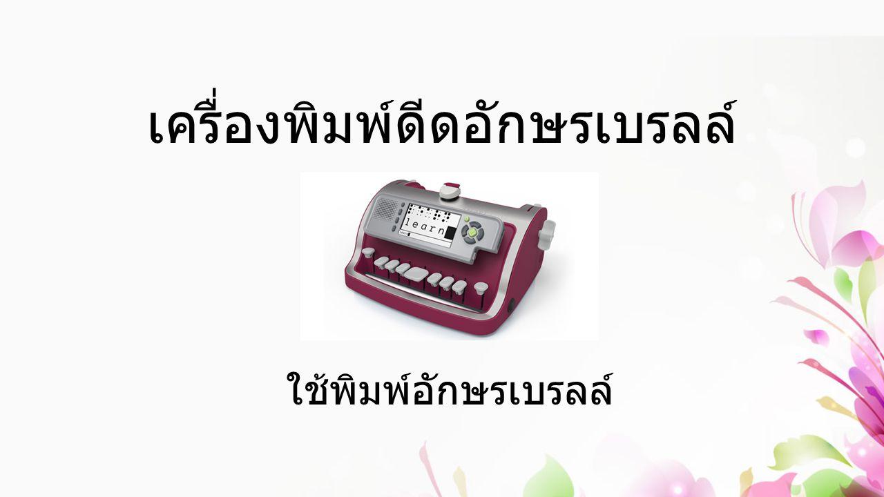 เครื่อง Braille Printer