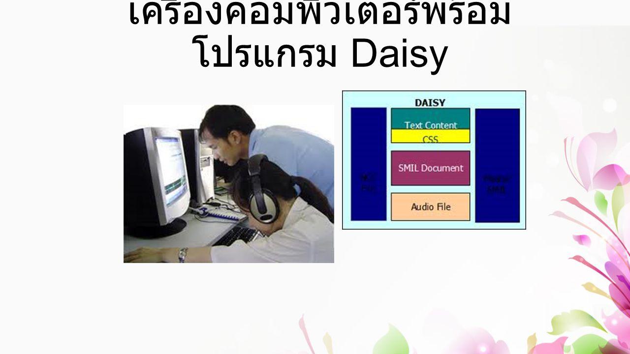 เครื่องคอมพิวเตอร์พร้อม โปรแกรม Daisy