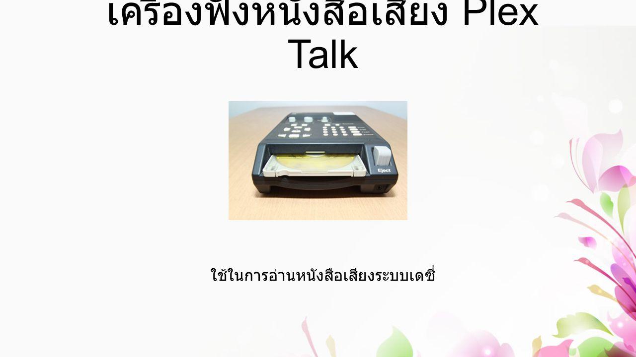 เครื่องฟังหนังสือเสียง Plex Talk ใช้ในการอ่านหนังสือเสียงระบบเดซี่