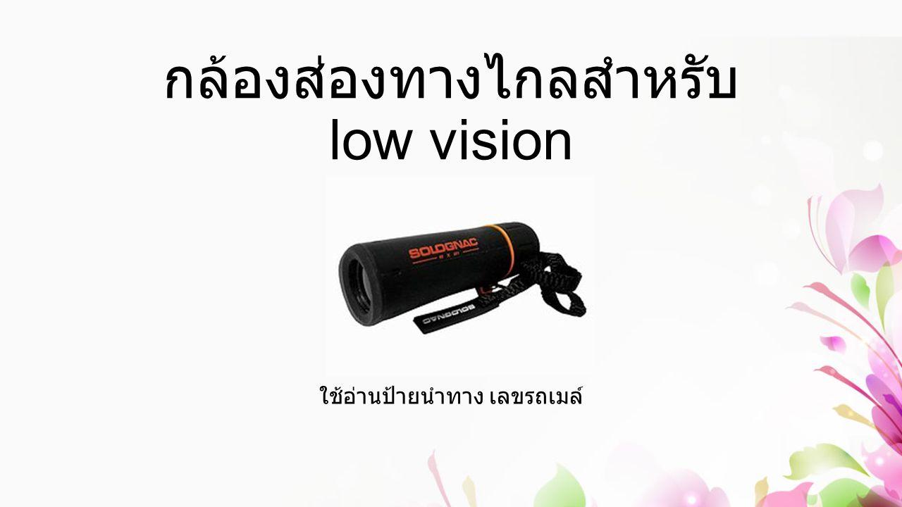 กล้องส่องทางไกลสำหรับ low vision ใช้อ่านป้ายนำทาง เลขรถเมล์