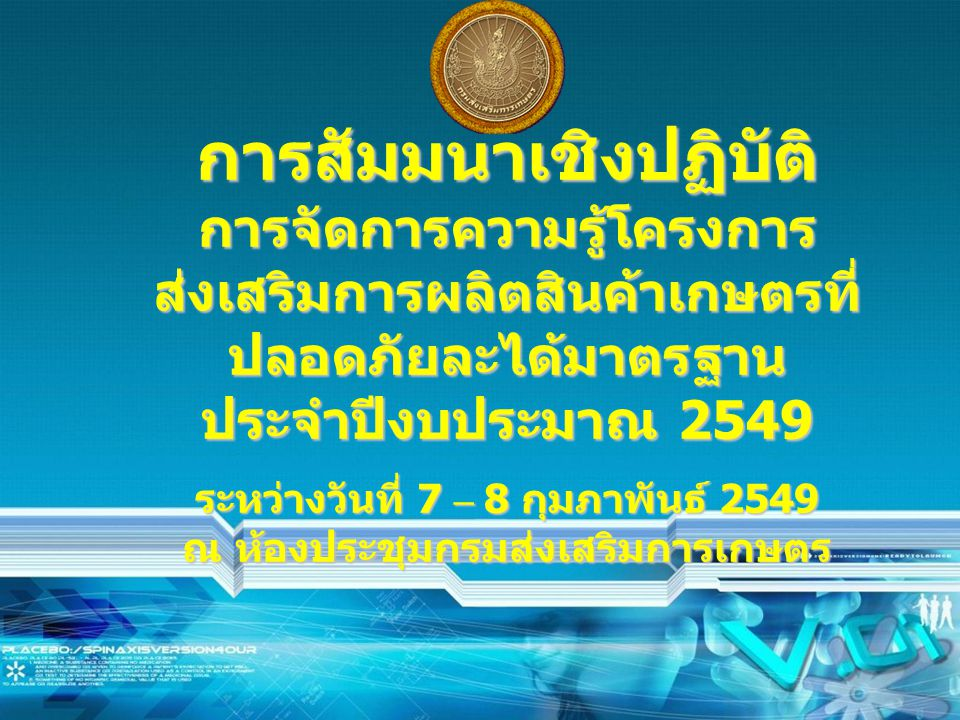 การสัมมนาเชิงปฏิบัติ การจัดการความรู้โครงการ ส่งเสริมการผลิตสินค้าเกษตรที่ ปลอดภัยละได้มาตรฐาน ประจำปีงบประมาณ 2549 ระหว่างวันที่ 7 – 8 กุมภาพันธ์ 2549 ณ ห้องประชุมกรมส่งเสริมการเกษตร