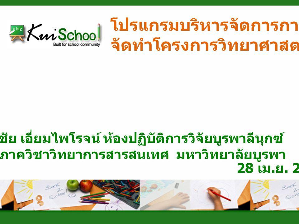 โปรแกรมบริหารจัดการการให้ทุน จัดทำโครงการวิทยาศาสตร์ระดับโรงเรียน 28 เม.